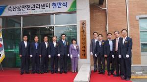 농협 축산경제, 축산물 잔류농약 검사 기능 확대