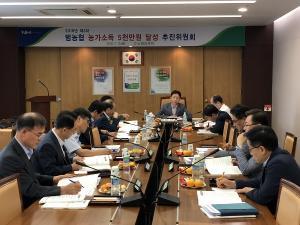 농협, 제3차 '범농협 농가소득 5천만 원 달성 추진위원회' 개최
