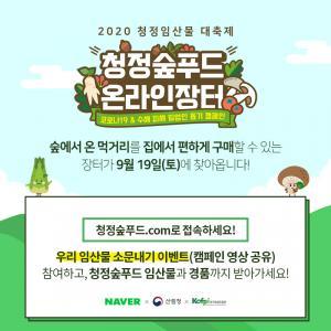 산림청, 2020 청정임산물 온라인 대축제 열어